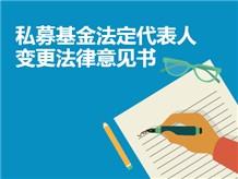 私募基金法定代表人变更法律意见书