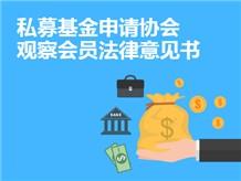 私募基金申请协会观察会员法律意见书