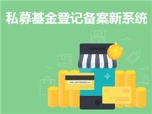私募基金登记备案新系统