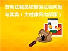 劳动法裁员项目的法律问题与实务(大成律所内部版)