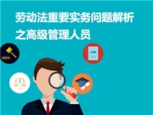 劳动法重要实务问题解析之高级管理人员