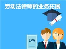 劳动法律师的业务拓展