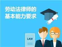 劳动法律师的基本能力要求