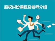 股权纠纷课程介绍