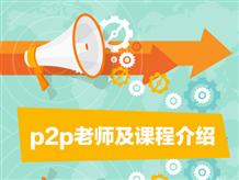 P2P网贷平台律师实务课程介绍