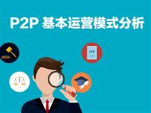p2p基本运营模式分析