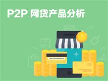 p2p网贷产品分析