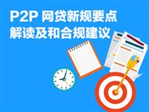 p2p网贷新规要点解读及和合规建议