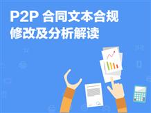 p2p合同文本合规修改及分析解读