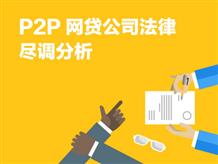 p2p网贷公司法律尽调分析
