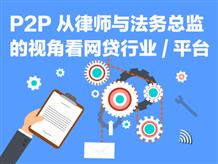 p2p从律师与法务总监的视角看网贷行业/平台