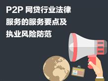 p2p网贷行业法律服务的服务要点及执业风险防范