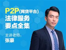 P2P(网贷平台)合规与法律服务要点【8大模块梳理,附赠14个合同范本/协议/法规集】