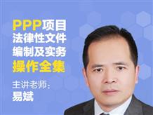 PPP项目法律性文件编制及实务操作(含40份参考范本)