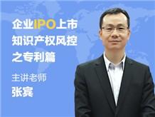 企业IPO上市知识产权风控之专利篇