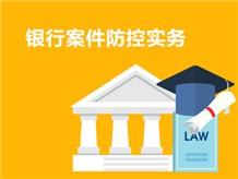 银行案件防控实务(上)