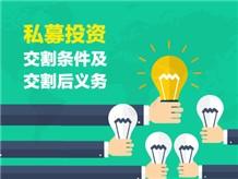 私募投资交割条件及交割后义务