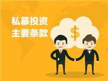 私募投资主要条款
