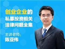 创业企业的私募基金设立、投资流程、条款起草律师实务【8大案例解析】