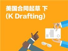 美国合同起草下(K Drafting)