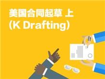美国合同起草上(K Drafting)