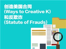 创造美国合同(Ways to Creative K)和反欺诈(Statute of Frauds)