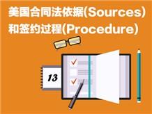 美国合同法依据(Sources)和签约过程(Procedure)