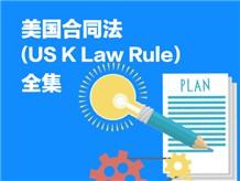 美国合同法(US K Law Rule) 实务