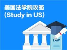 美国法学院攻略(Study in US)