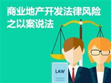 商业地产开发法律风险之以案说法