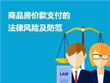 商品房价款支付的法律风险及防范