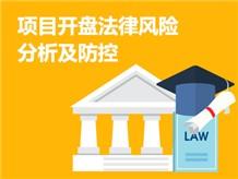 项目开盘法律风险分析及防控