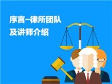 序言-律所团队及讲师介绍
