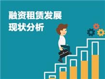 融资租赁发展现状分析