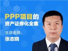 PPP项目的资产证券化【含5个PPP相关附件】