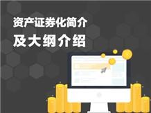 资产证券化简介及大纲介绍
