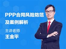 PPP合同风险防范及案例解析