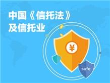 中国《信托法》及信托业