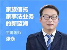 家族信托—家事法业务的新蓝海【经典案例,学以致用】