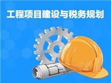 工程项目建设与税务规划
