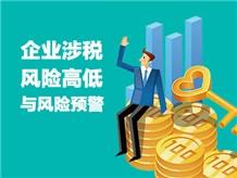 企业涉税风险高低与风险预警