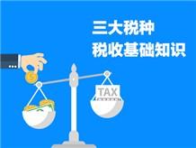 三大税种—税收基础知识