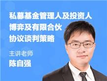 私募基金管理人及投资人博弈及有限合伙协议谈判策略