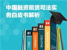 5 中国融资租赁司法实务白皮书解析