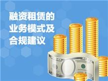 3 融资租赁的业务模式及合规建议