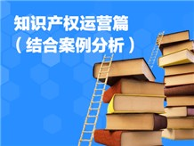 五、知识产权运营篇(结合案例分析)