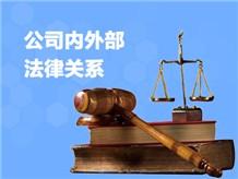 公司内外部法律关系