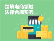 跨境电商及支付体系合规