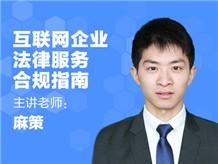 互联网企业法律服务合规指南【多案例,82个节点】