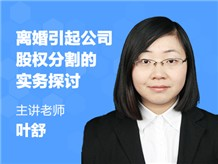 离婚引起公司股权分割的实务探讨